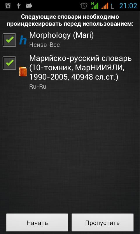 Марийско русский словарь