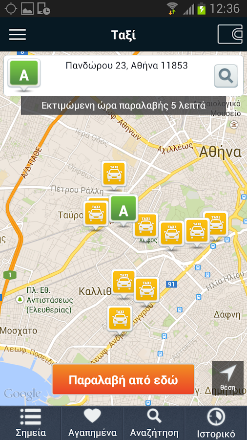 ApollonTaxi - screenshot