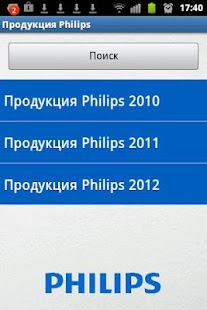 Philips ACADEMY - screenshot thumbnail