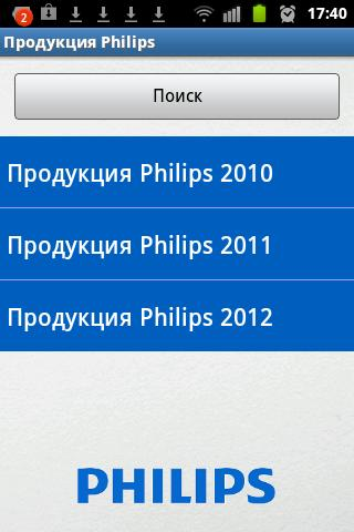 Philips ACADEMY - screenshot