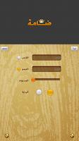 Screenshot of لعبة الضامة