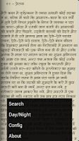 Screenshot of Mansarovar Hindi Story Book