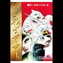 【35】「白い戦士ヤマト」(高橋よしひろ) logo