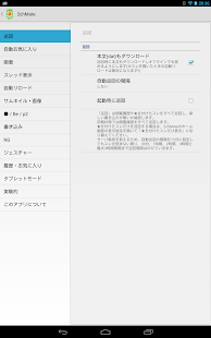 2chMate - screenshot thumbnail