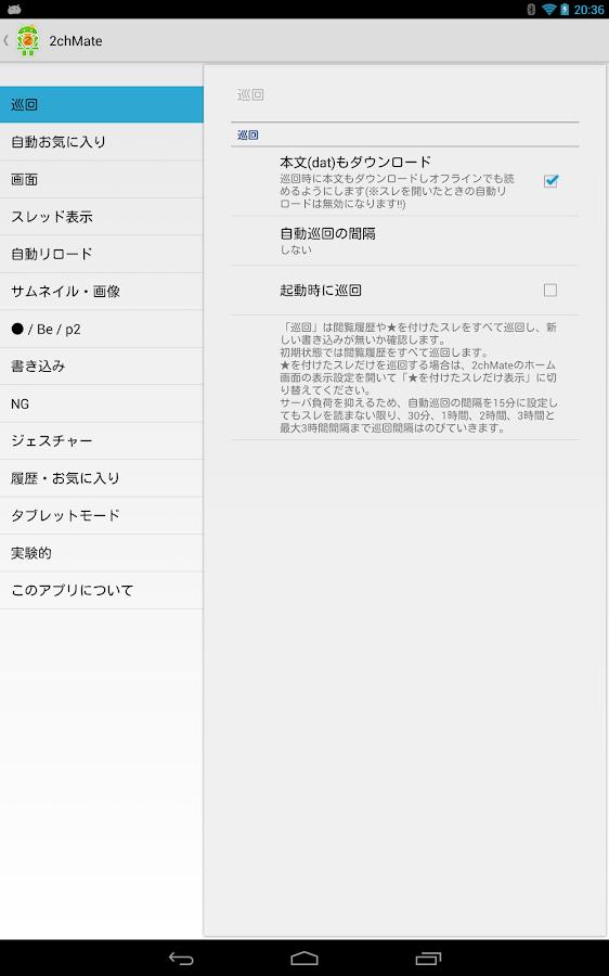 2chMate- screenshot