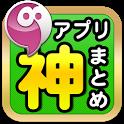神アプリランキング&人気ゲームまとめGrapps icon