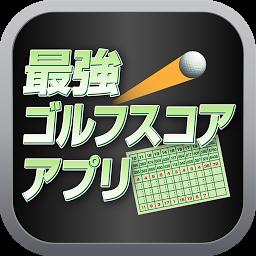 最強ゴルフスコアアプリ