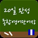20일완성 종합영어 단어암기장 logo