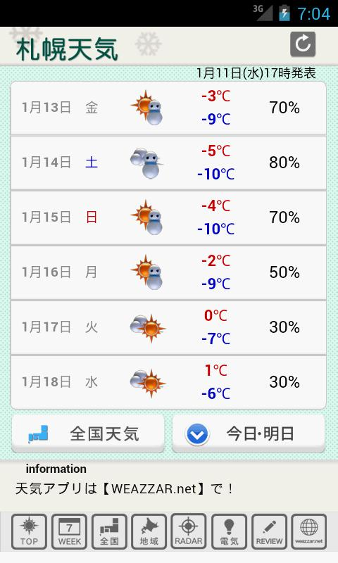 札幌天気- screenshot