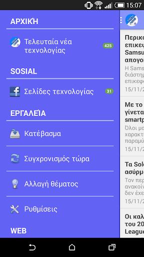 Ελληνικά Νέα Τεχνολογίας