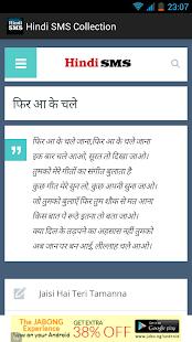 Hindi SMS Collection - screenshot thumbnail