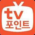 TV포인트 (티비포인트, TVPOINT) icon