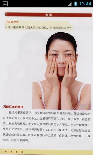 玩免費生活APP|下載3天改善肌肤的护肤法 app不用錢|硬是要APP