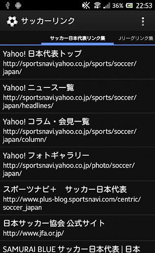 サッカーリンク