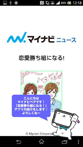 【完全版】 恋愛勝ち組になる!