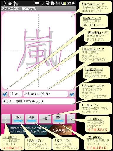 【無料】漢字検定2級 練習アプリ 女子用