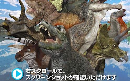 つくろう!恐竜大図鑑~第一章 古代の覇王編~フル版- screenshot thumbnail