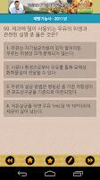 Screenshot of 제과/제빵 기능사 기출문제