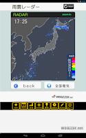 Screenshot of 東京天気