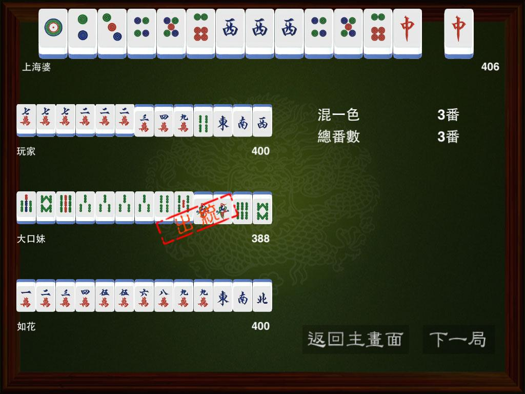 Hong Kong Mahjong Club- screenshot
