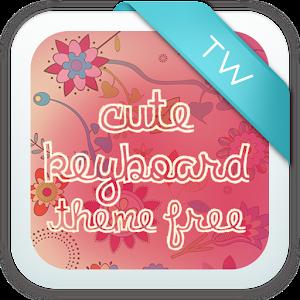 可愛的鍵盤主題免費下載 LOGO-APP點子
