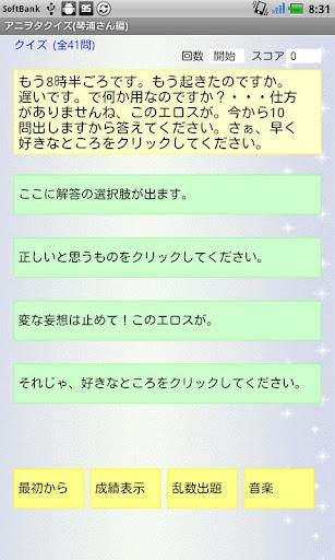 アニヲタクイズ 琴浦さん編