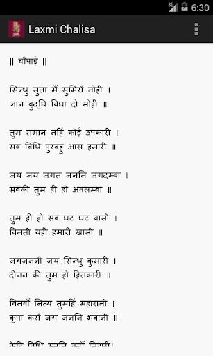 Laxmi Chalisa