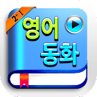 영어동화-STORY TREE[2+ I] icon