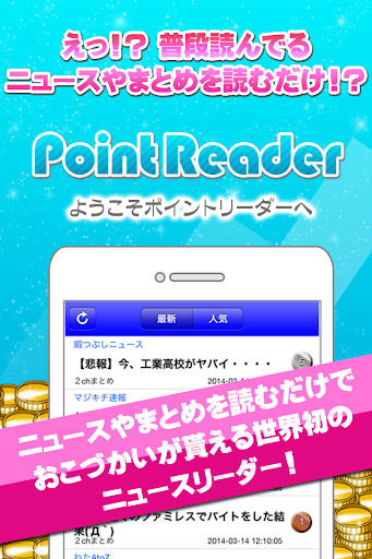 玩免費新聞APP|下載ポイントリーダー app不用錢|硬是要APP