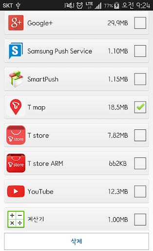 앱 삭제 App Uninstaller