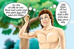 Screenshot of Chullashetti Jathakaya for TAB