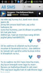 Urdu Sad Poetry SMS - screenshot thumbnail