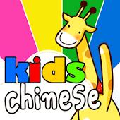 Kids Chinese