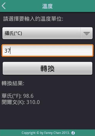 玩免費教育APP|下載CT299ES001 #15 UnitConverter app不用錢|硬是要APP