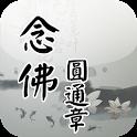念佛圓通章(唱誦) icon