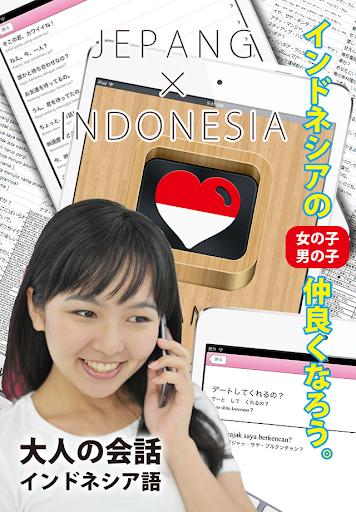大人のインドネシア語会話