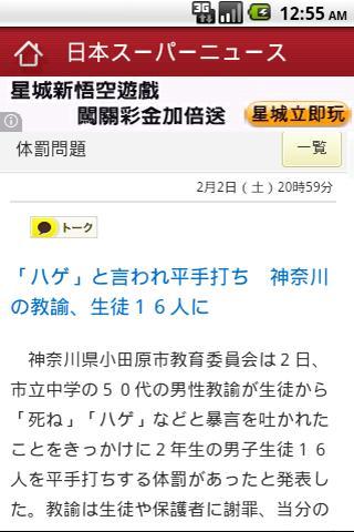 玩免費新聞APP|下載日本スーパーニュース app不用錢|硬是要APP