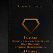 Гоголь-как поссорился 3D книга