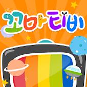 꼬마티비 - KidsTV