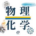旺文社 物理・化学事典