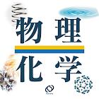 旺文社 物理・化学事典 icon
