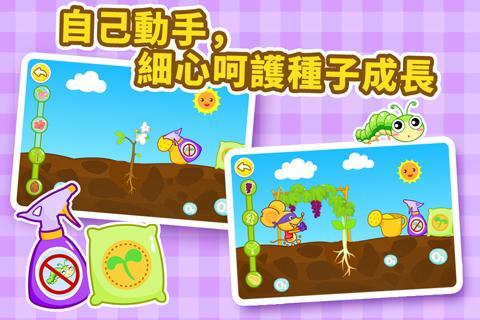 奇妙的種子-寶寶巴士-幼兒・兒童遊戲