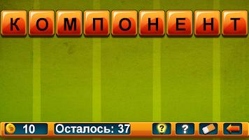 Screenshot of Составь Слова+