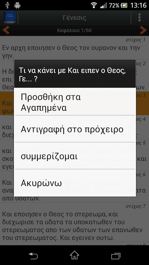 Αγία Γραφή - screenshot