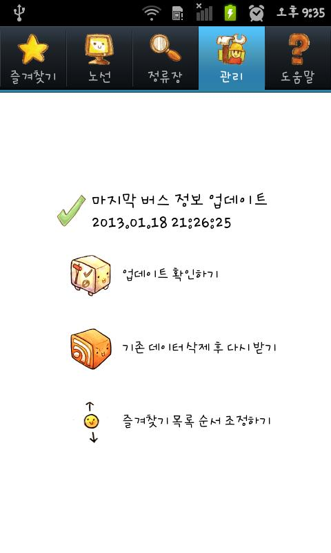 울산버스- screenshot
