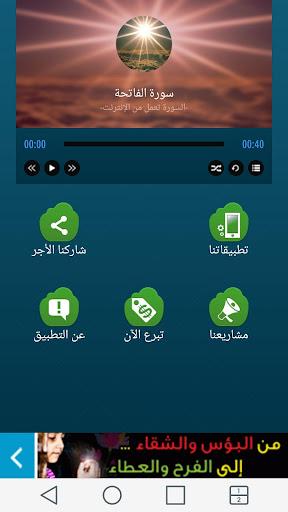 القرأن الكريم بصوت سعد الغامدي