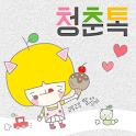 청춘(고무고무) 카카오톡 테마 icon