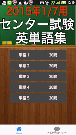 2015年版 センター試験英単語集