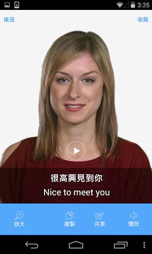 英語視頻字典 - 通過視頻學和說
