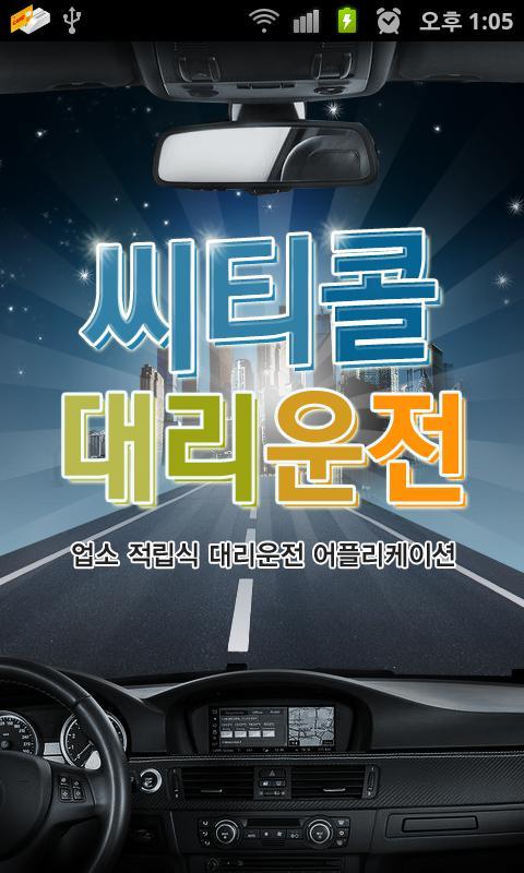 씨티콜대리운전 - screenshot
